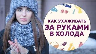 Как ухаживать за руками в холодное время года [Шпильки|Женский журнал]