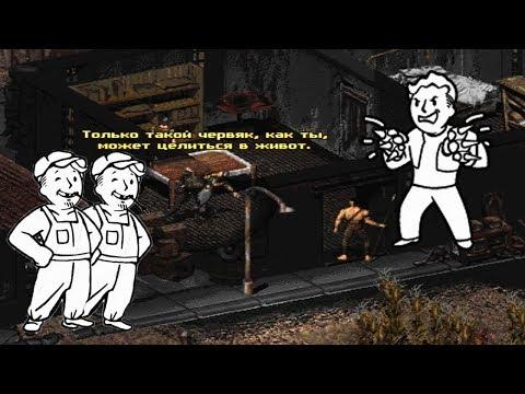 Fallout 2 (03) Лёгкая заваруха с Дантонами