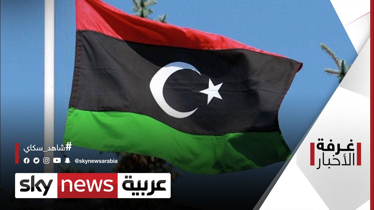 ليبيا .. عراقيل في طريق العملية السياسية | #غرفة_الأخبار  - نشر قبل 8 ساعة