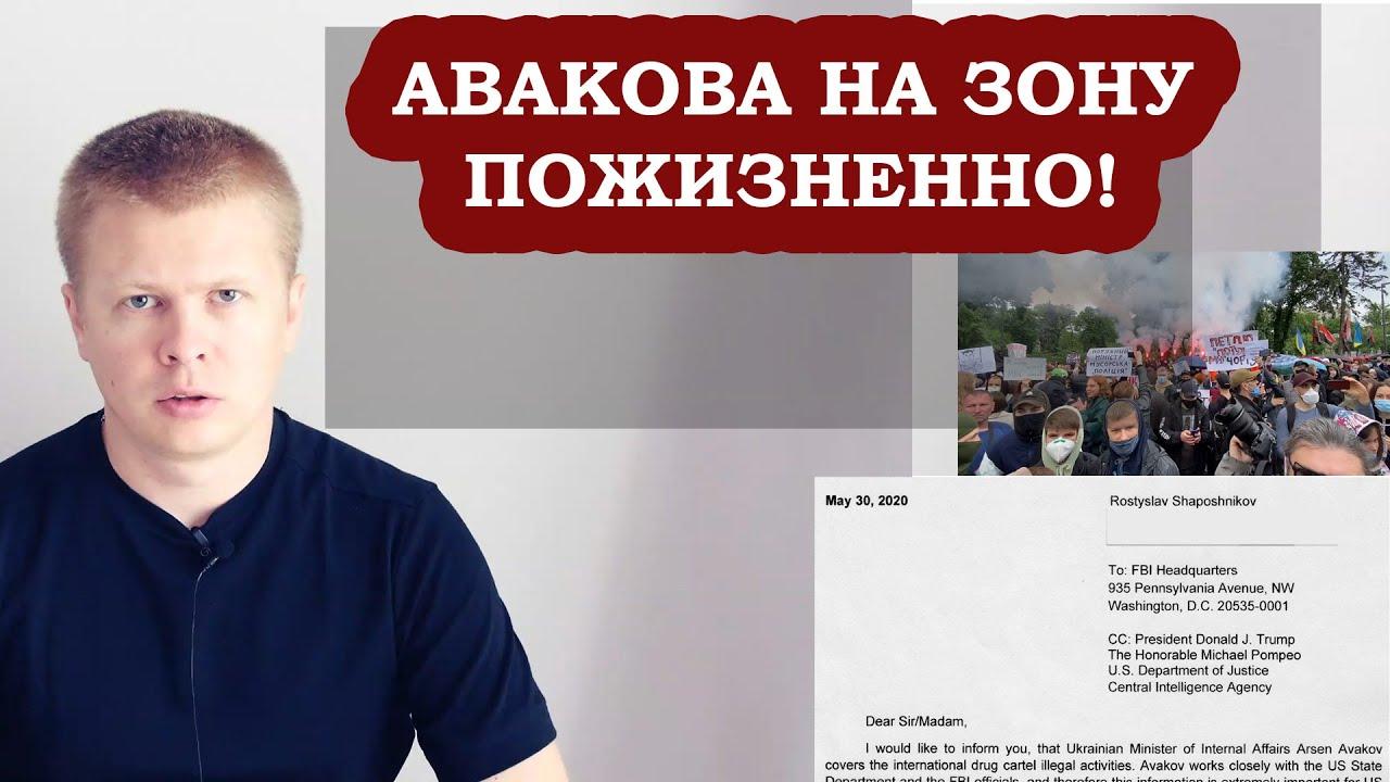 Украина восстала против Авакова