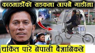 फ्रीमा बोल्ने फोन र बाइक पछी -अचम्मको गाडीमा बनाएर सन्सारनै चकित पारे नेपाली बैज्ञानीकले ||Purna Bdr