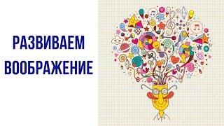 Психология развиваем креативное мышление