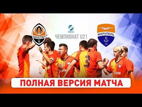 FC Shakhtar Donetsk: LIVE! Шахтер – Мариуполь. Трансляция матча молодежного чемпионата (22.08.2019)