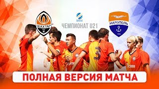 Шахтер – Мариуполь. Полный матч чемпионата U21 (22.08.2019)