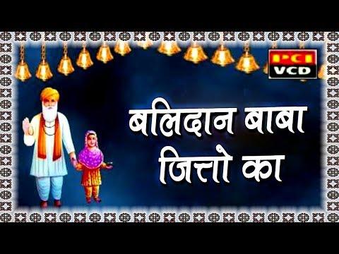 Balidaan Baba Jitto Ka   ...