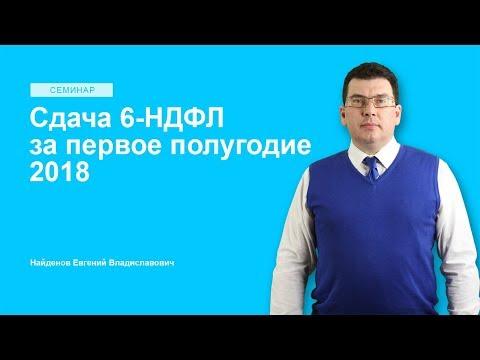 Сдача 6-НДФЛ за первое полугодие 2018
