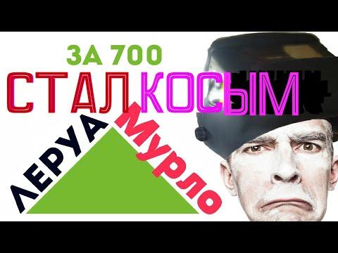 Сварочная маска хамелеон  Цена 700 рублей купить можно в Леруа Мерлен Сварис Оптима 3/11