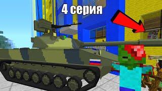 ЗАЗЕРКАЛЬНЫЙ ЗОМБИ АПОКАЛИПСИС - УБИЛИ МНОГО ЗОМБИ! - Minecraft сериал - 4 СЕРИЯ