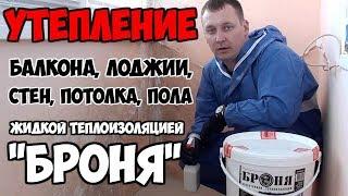 видео ТЕПЛОИЗОЛЯЦИЯ