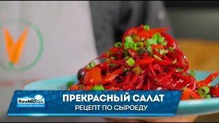 Красный салат | Веган-гурман