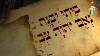 """ירושמימה- מישיבת הכותל רואים את ירושלים של מעלה. זכריה הנביא- """"לראות את האור מתוך האפילה""""- הרב גדי"""