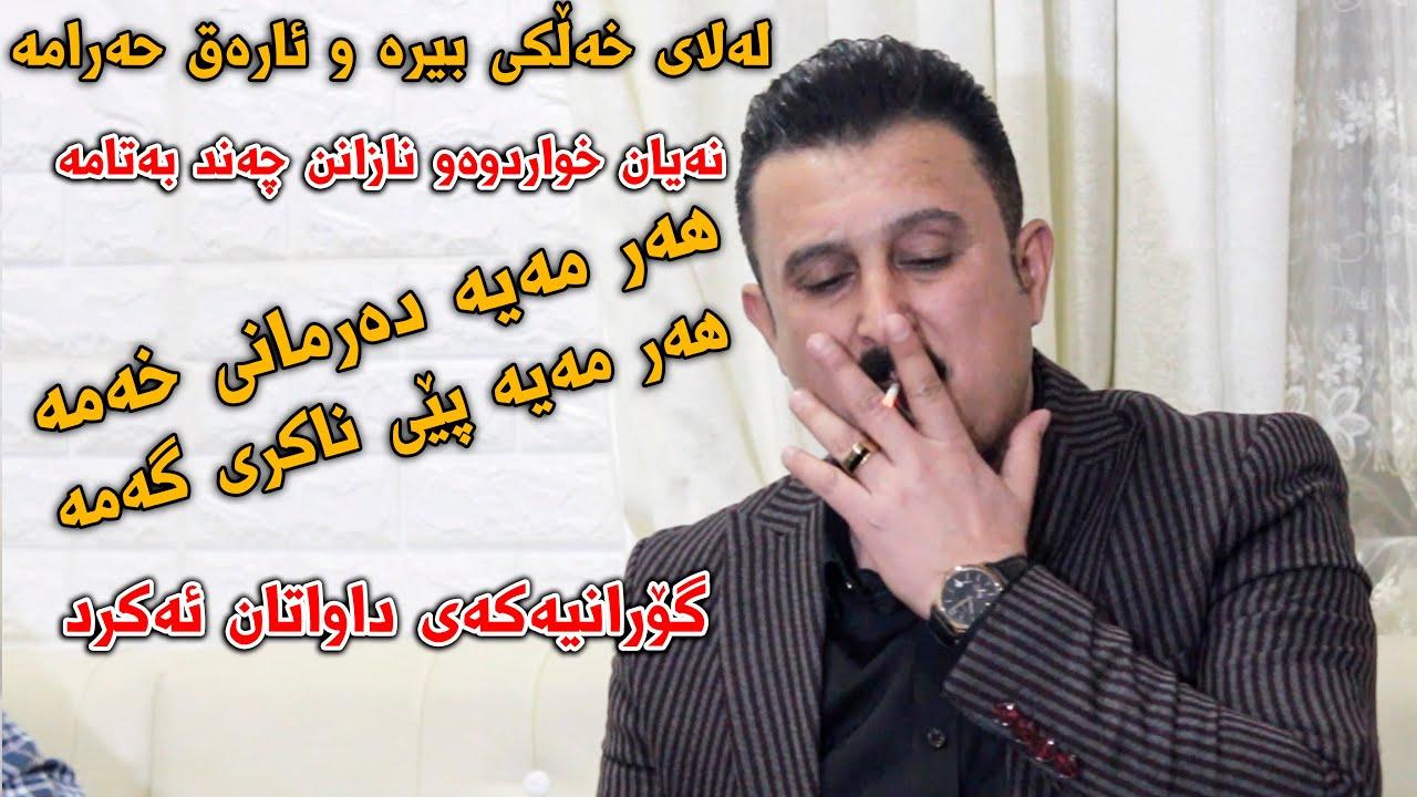 Karwan Xabati (Lalay Xalke Biraw Araq Harama) Danishtni Hosha w Hama - Track 6 - ARO