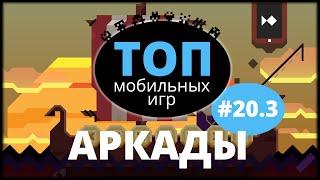 Топ мобильных игр - выпуск 20.3
