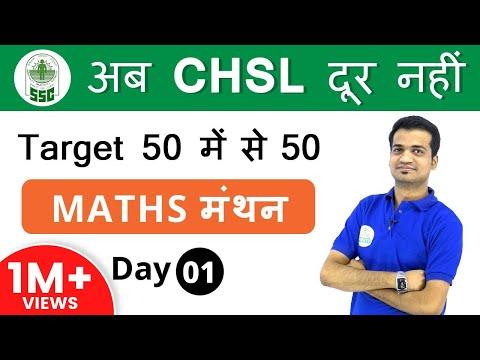 10:00 AM Maths मंथन by Naman Sir| Number System | अब CHSL दूर नहीं- Day #01