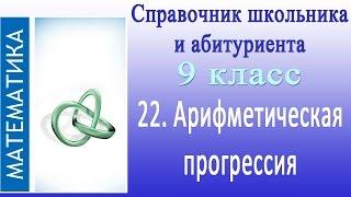 Арифметическая прогрессия. Видеосправочник по математике  #22