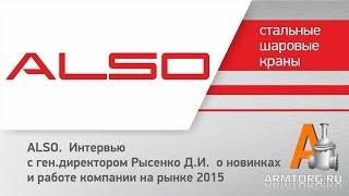 ALSO. Интервью с ген.директором Рысенко Д.И. о новинках и работе компании на рынке 2015 г.