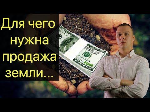 Продадим землю и заживем...