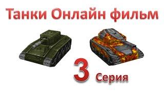 Танки Онлайн фильм - 1 Сезон 3 Серия