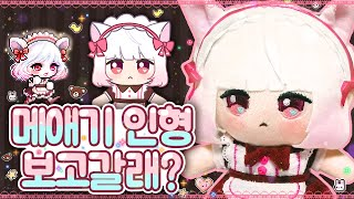 메애기 인형 만들기 | 자캐 굿즈 제작 | 메이플 쁘띠…