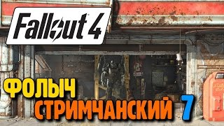 FALLOUT 4 - Фолыч Стримчанский 7 Убежище 88