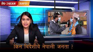 NepGasm Samachar | Episode 16 | UKG & Sita Neupane ft. Lekhmani Trital