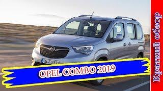 Авто Новости- OPEL Combo 2019 – БРАТ-Близнец Citroen Berlingo И Peugeot Partner