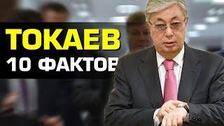 10 Фактов о Касым-Жомарт Токаеве