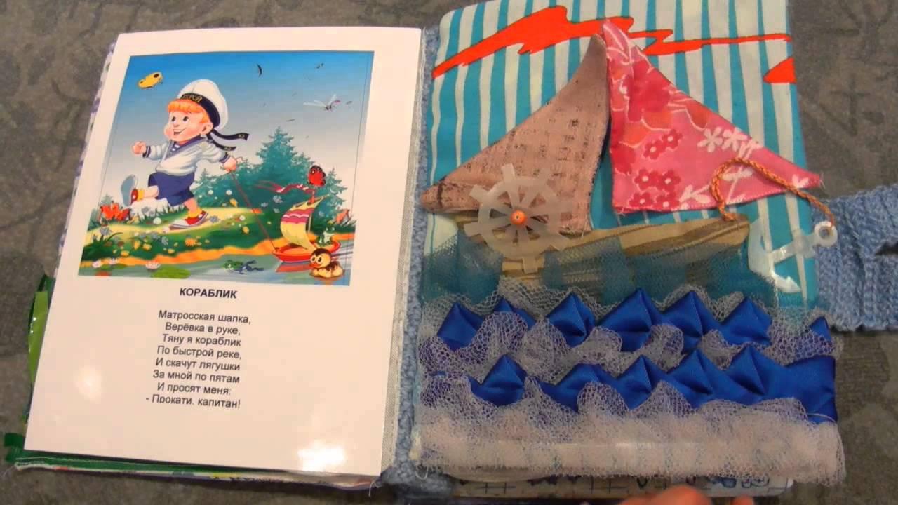 Книжки малышки изготовление своими руками фото 410
