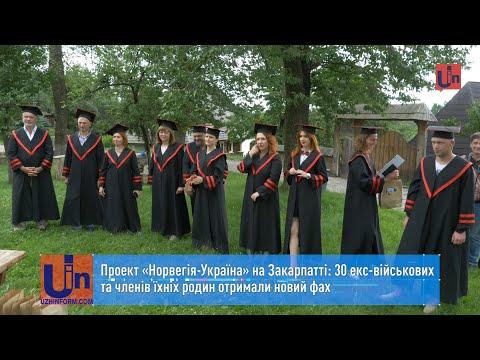 Проект «Норвегія-Україна» на Закарпатті: 30 екс-військових та членів їхніх родин отримали новий фах