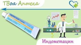 Индометацин мазь - показания (видео инструкция) описание, отзывы
