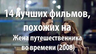 14 лучших фильмов, похожих на Жена путешественника во времени (2008)