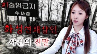 [금사파] #1 한국 3대미제 사건: 화성 연쇄살인사건의 정리 | 금요사건파일ㅣ디바제시카