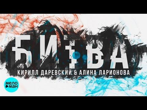 Кирилл Даревский & Алина Ларионова -  Битва (Official Audio 2018)