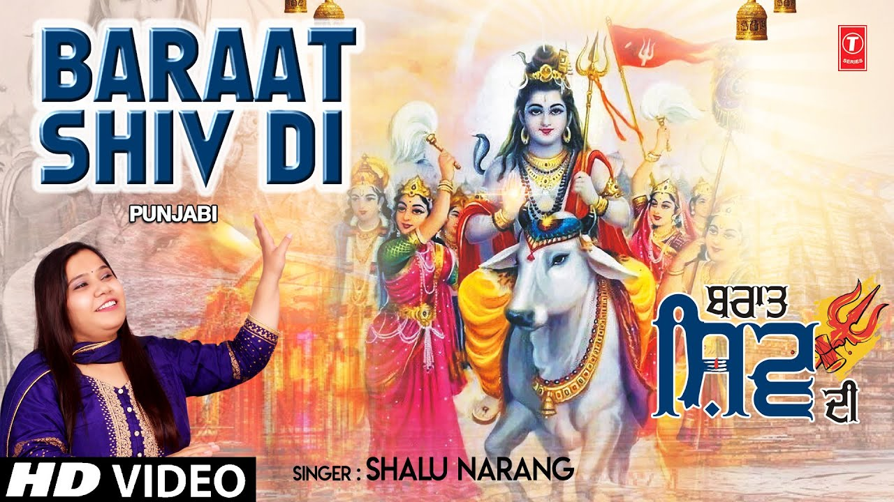 Baraat Shiv Di I SHALU NARANG I Punjabi Shiv Bhajan I Full HD Video Song