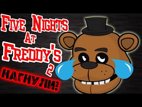 видео: НАГИБАЕМ ФРЕДДИ - five nights at freddy's 2 - №3