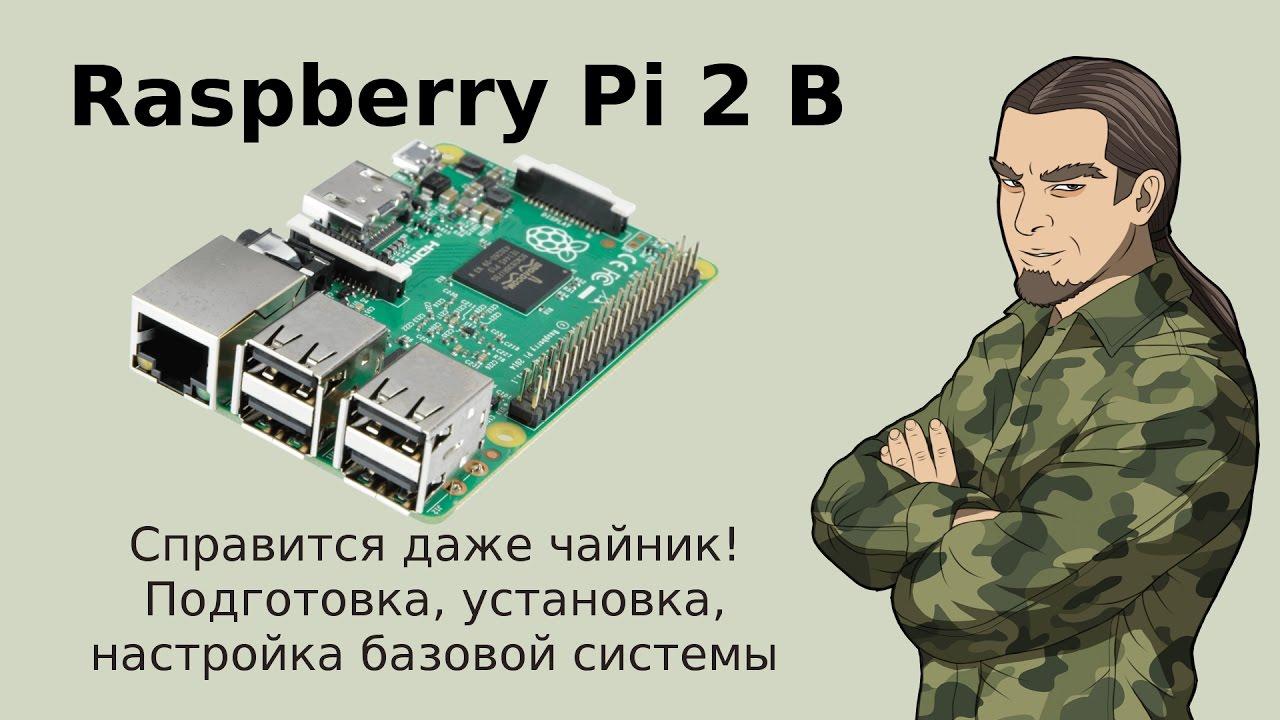 Raspberry Pi. Первый запуск в деталях