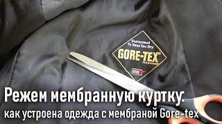 Режем мембранную куртку: как устроена одежда с мембраной гортекс (gore-tex)+лайфхак