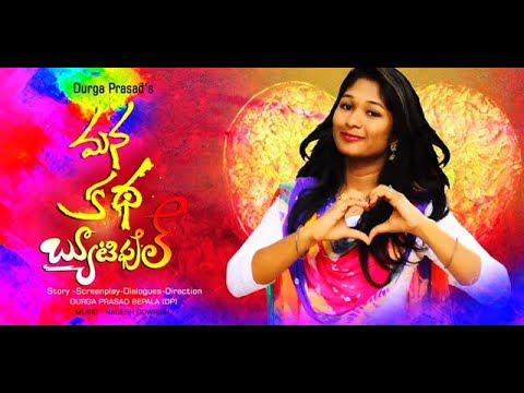 Mana Kadha Beautiful - Latest Telugu Short Film 2018 || Directed By Durga Prasad Bepala