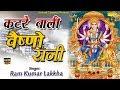 कटरे वाली वैष्णो रानी | Katre Wali Vaishno Rani | Ram Kumar Lakkha | Mata Bhajan | Bhajan Kirtan