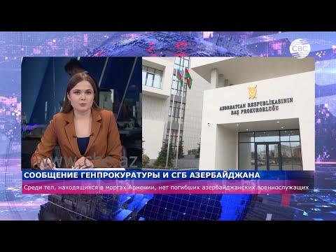 Тела в моргах Армении не принадлежат азербайджанским военнослужащим