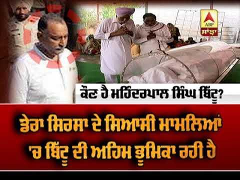 ਕੌਣ ਹੈ Mohinderpal Singh Bittu ?| ABP Sanjha |