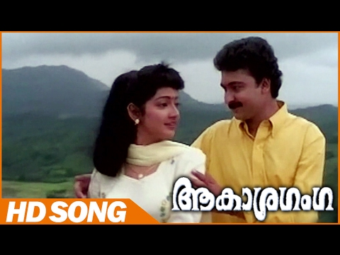 Akashaganga Movie |  ഒരു മഞ്ഞുതുള്ളിയിൽ Song | Divya Unni Romantic Song | Innocent | Jagadeesh