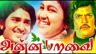 Anna Parvaikal Tamil Full Movie| Sudhakar, Radhika, Srikanth| Tamil Super Hit Movies|