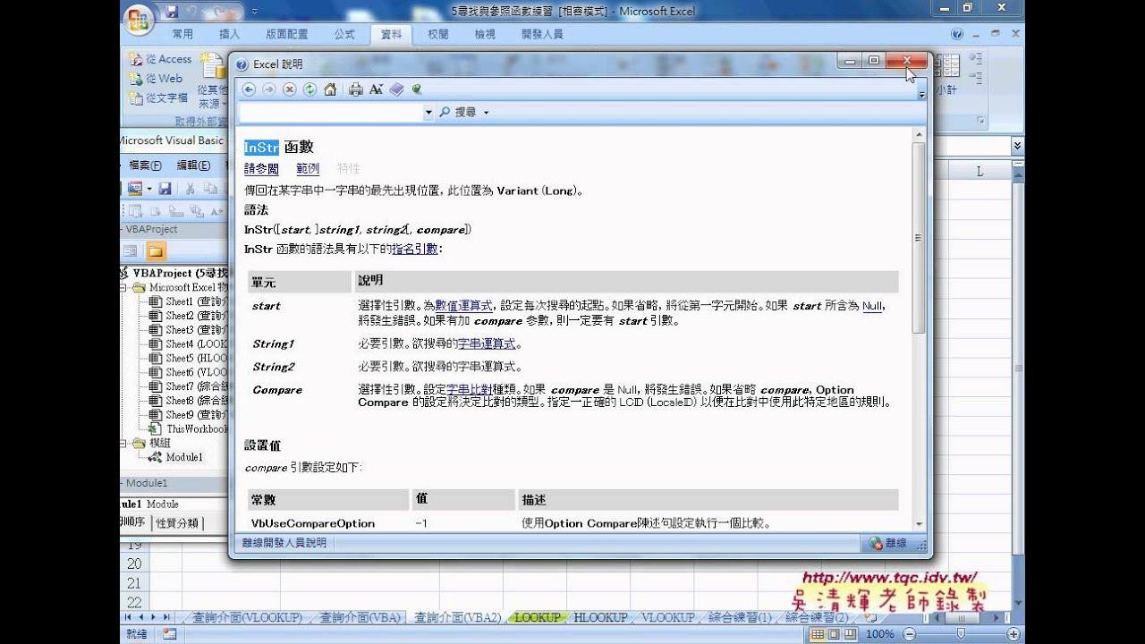 05 如何用INSTR函數改為關鍵字查詢自強EXCEL VBA 吳老師1 - YouTube