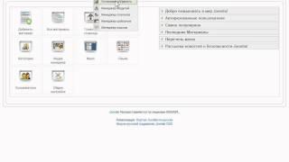 Функциональность сайта на Joomla CMS (35/48)