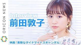 AKB48を卒業後、着実に女優としての経験を積んできた前田敦子。2018年は...