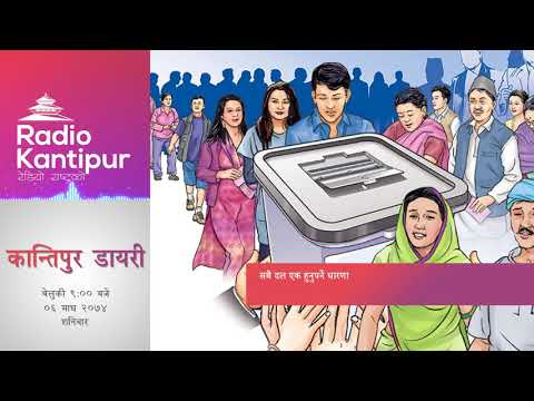 Kantipur Diary 9:00pm - 20 January 2018