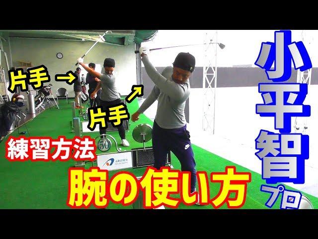 【ゴルフレッスン】小平智プロの練習方法!~飛ばして曲げないコツは腕の使い方にある~