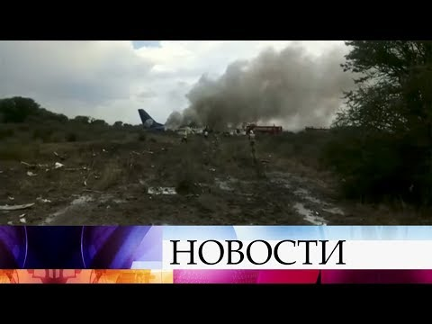 Крушение самолета изнутри запечатлел на видео один из пассажиров лайнера, который рухнул в Мексике.