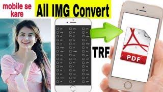 How to convert photo into pdf,image converter/JPG/PNG/RAW/CR2/NEF/TIF,image convert,SSM Smart Tech screenshot 1